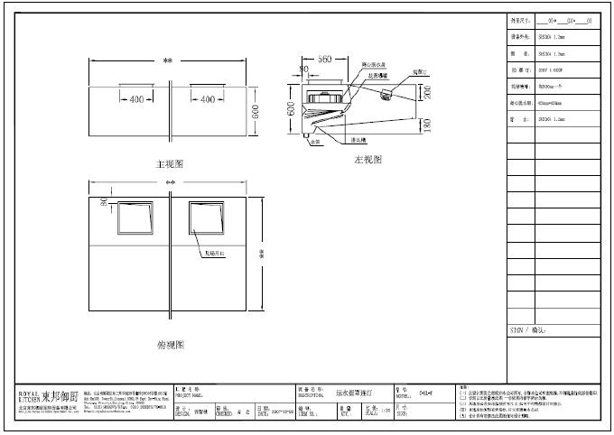 专为酒店,餐厅,员工食堂等商用厨房设计,      外型尺寸可以根据
