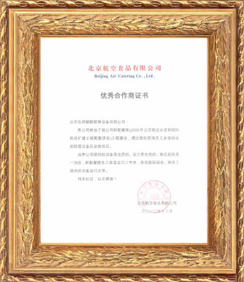 东邦动态 企业资质 荣誉证书 产品检测合格证书 员工国外培训毕业证书